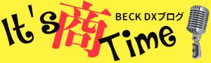 ブログ - イッツ.商TIME|BECK 魅せるWeb