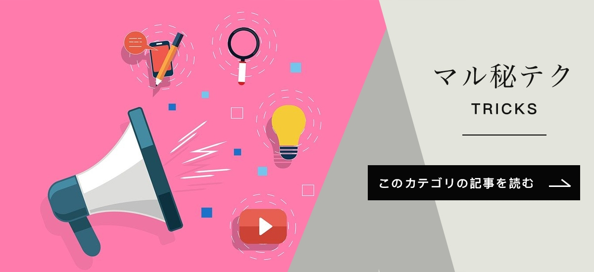 beck ブログ,楽天 裏技,EC テクニック